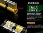 福州金点原子锁芯 换锁芯服务