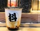 抖茶饮品会有哪些加盟优势?抖茶饮品加盟保障