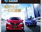 江苏隆辉汽车一站式服务加盟 汽车租赁/买卖