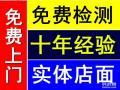 广州免费上门 打印机 复印机 传真机 电脑维修,加碳粉服务