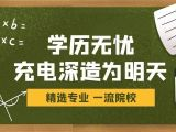 北京本科学历成考毕业简单