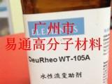 供应德谦WT-105A水性流变剂提供水性体系良好的增稠及流动