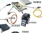 温州专业承接光纤熔接光纤抢修测试,安防监控综合布线