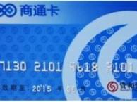 北京购物卡回收 北京回收购物卡 北京收购购物卡