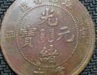 江西省造光绪元宝市场鉴定私下交易去哪里