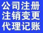 财务审计/纳税申报/代记账/进出口权申请/执照变更/注销