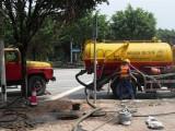 邹平县疏通下水道管道淤泥处理滨城区疏通管道抽淤泥