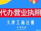 天津市建材批发零售营业执照办理流程 无地址注册申请