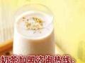 潮州koi奶茶加盟条件和费用
