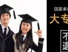 广州大专本科学历提升 成人自考 68所重点名校任选