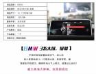 深圳宝马320宝马328加装改装原厂NBT大屏幕