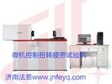 PNJ 5000微机控制扭转疲劳试验机
