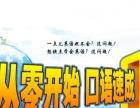 深圳英语培训机构,南山英语初级口语培训