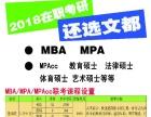 扬州文都2018考研MPA、MBA招生