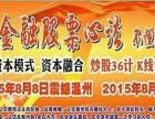8月15日秦仁杰老师莅临台州解码《金融股票心法》