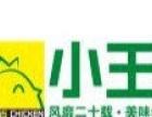 小王炸鸡加盟 卤菜熟食 投资金额 5-10万元
