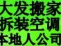 珠海居民搬家 空调拆装 香洲前山 兰埔 南屏 夏湾搬家