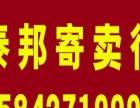 盘锦市泰邦寄卖行 —手机分期、绿本抵押、二手车贷款