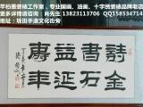 深圳办公室字画装裱,上门取件,上门安装。提供发票 深圳芊柏墨