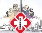 香港重大疾病保险拒赔怎么办