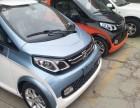新能源汽车 特价车两台