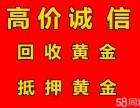 浏阳社港黄金回收工业园黄金回收淳口黄金回收