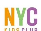 纽约国际儿童俱乐部亲子教育早教胎教课程