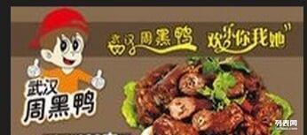 武汉黑鸭,武汉鸭脖王。一品绝味加盟 卤菜熟食