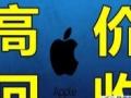回收各品牌手机 苹果7P 苹果7 华为 小米
