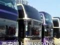 咸阳长短途包车,寒假工包车 江浙沪广东长途都行