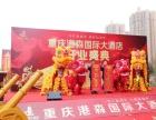 重庆庆典活动 礼仪 模特 舞美搭建及演出