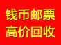上门收购咸丰重宝大概能卖多少钱 连体钞 99版纸币高价收