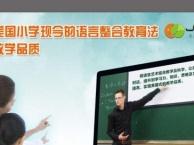 小学三年级英语在线教育机构选哪家?汉中市英语培训