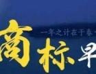 珠海特价服装内衣鞋子等商标出售各种商标转让可入京东