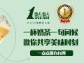 台湾五十岚特色奶茶 湛江市一点点奶茶加盟