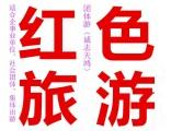 平谷冀东抗日根据地+平谷石林峡玻璃观景台一日游多少钱