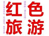 2018年春游去平谷玻璃栈道 去京东大峡谷玻璃栈道一日游报价
