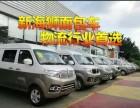 2017深圳最便宜面包车 货运物流好帮手
