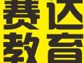 2017年惠州成人高考大专本科热报,找赛达教育!
