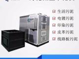 广州西莱特污泥低温干化机污泥干化机厂家直销