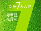 南京除甲醛,新房装修除甲醛,免费甲醛检测,十年质保