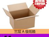 三层A级加固11号纸箱/包装箱/邮政箱/个性定制/纸盒/批发纸箱