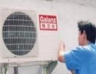 长春专业空调安装、空调维修 拆装 保养 加氟移机