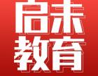天津和平高中一对一辅导班启未教育针对性强