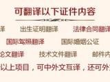 專業工程招投標書翻譯學術論文英語合同機械說明書優譯達翻譯公司