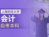 复旦大学行政管理本科 上海自考大专本科报名