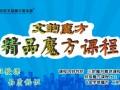 哈尔滨专业的三阶魔方培训 好的魔方教学价格 魔方培训多少钱