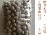白山药豆批发 保定白山药豆基地