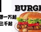 炸鸡汉堡连锁加盟/汉堡加盟10大品牌/阿堡仔加盟