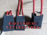 EG319P碳刷,EG332碳刷,EG367碳刷